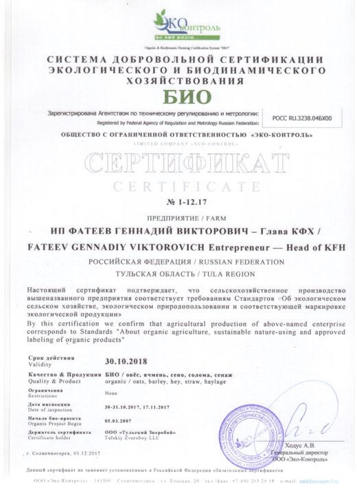 Сертификация деревенской продукции метрология стандартизация и сертификация физио аппаратуры